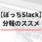 【ぼっちSlack】Slackで記録し、Evernoteに「分報」として保管